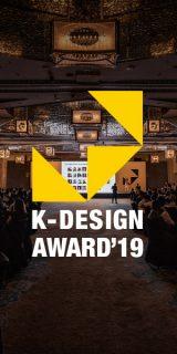 فراخوان رقابت طراحی k-design award 2019